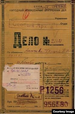 Обложка архивно-следственного дела Антонова, находящегося на хранении в ЦА ФСБ РФ