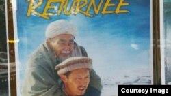 Афиша фильма «Оралман» в Иране, показанного в рамках кинофестиваля «Фаджр».