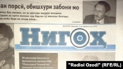 An edition of Tajikistan's Nigoh newspaper