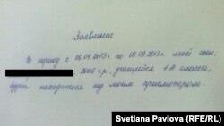 Заявление от родителей одного из московских школьников
