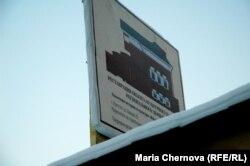"""Табличка указывает на то, что здесь идет """"реставрация объекта культурного наследия регионального значения"""""""