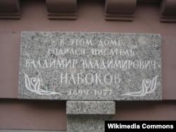 Nabokovun doğulduğu ev. Sankt-Peterburq