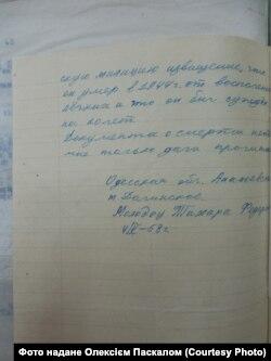 Фрагмент листа дружини Володимира Молодця