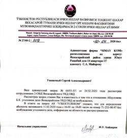 Yakkasaroy IIBidan advokat S. Mayorovga kelgan javob xati.