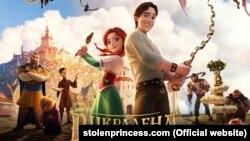 Кадр із мультфільму «Викрадена принцеса», який потрапив до трійки лідерів касових зборів