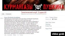 Сообщение рекламного агенства Havas Worldwide Kazakhstan по поводу постера на страничке в Facebook.