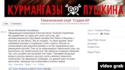Фрагмент ответа рекламного агентства Havas Worldwide Kazakhstan на Facebook'e в связи с нашумевшим плакатом. 25 августа 2014 года.