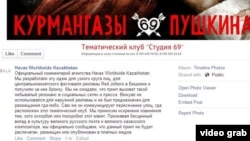 """Фрагмент постера с изображением """"поцелуя"""" Курмангазы и Пушкина."""