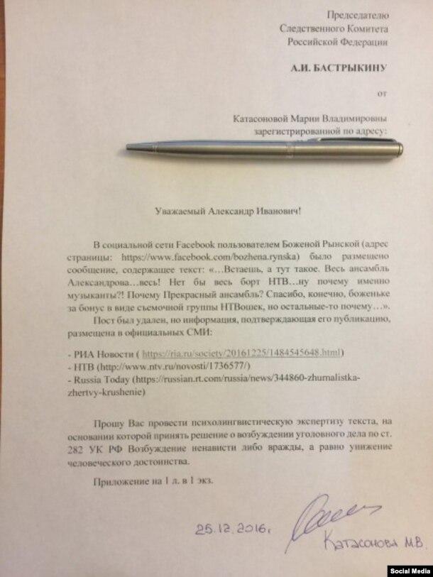 Заявление Марии Катасоновой