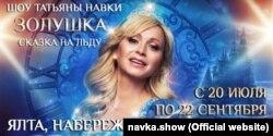 Анонс шоу Татьяны Навки в Ялте