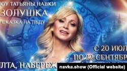 Анонс шоу Тетяни Навки у Ялті