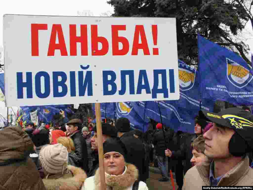 Мітинг підприємців проти нового Податкового кодексу біля Верховної Ради, 18 листопада 2010 р.