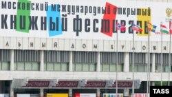 Международный открытый книжный фестиваль традиционно проходит в ЦДХ