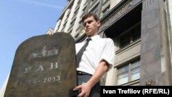 Протесты у Думы против реформы Академии наук