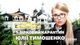 П'ятизірковий карантин Юлії Тимошенко