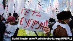 Учасники акцію на підтримку позову Радикальної партії проти Уляни Супрун. Київ, 15 лютого 2019 року