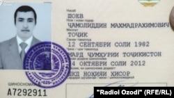 Паспорт Джамолиддина Шоева, отца Марьям