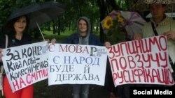 Акція Всеукраїнського об'єднання «Рух захисту української мови». Київ, 2016 рік