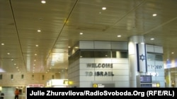 Ласкаво просимо до Ізраїлю!