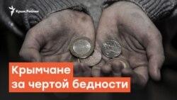 Крымчане за чертой бедности | Радио Крым.Реалии