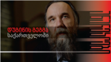 Georgia -- Anareklebi Dugin