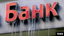 Капиталы в 2008 году утекли из российского финансового пространства в рекордном количестве