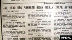 «Kommunist» qəzetinin 1 yanvar 1989-cu il nömrəsi
