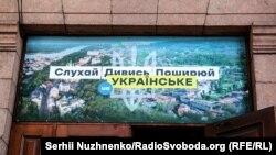 Банер над входом до будівлі Національної ради України з питань телебачення і радіомовлення. Київ, 2019 рік