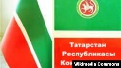 Татарстан әләме һәм Конституциясе
