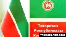 Татарстан әләме һәм Тататрстан Конституциясе
