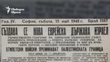 Izgrev Newspaper, 15.05.1948