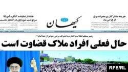 شماره روز یکشنبه روزنامه کیهان که متن سخنرانی یکی از محافظان آیت الله علی خامنه ای در آن به چاپ رسید و اعتراض دفتر وی را به همراه داشت.
