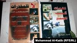 ملصقات خاصة بمكافحة المخدرات