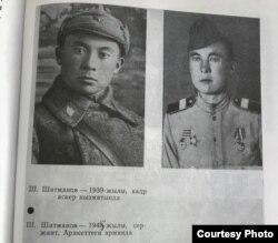 Фото Шаабая Шатманова в военные годы.