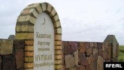 Ақын Нұржан Наушабайұлының зираты. Қостанай облысы, маусым 2009 жыл.