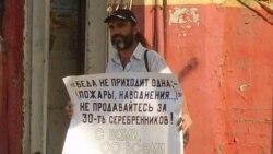 Астрахань - создан союз пострадавших от поджогов
