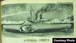 Полуподводный ледокол. Рисунок А. Катковского
