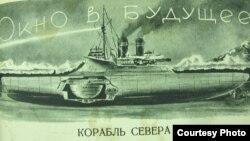 Петербург Свободы. Арктика: от ледокола-танка до города-шара