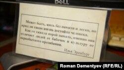 Ілля Еренгбург – улюблений публіцист Дмитрієва