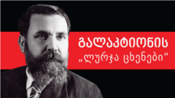 Georgia -- Levan Berdzenishvili Gala cover