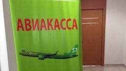 Авиакасса S7 в Ашхабаде
