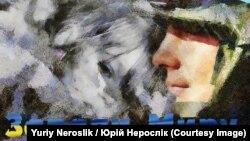 Плакат сержанта 92-ї бригади Юрія Неросліка