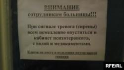 Объявление возле студенческой больницы, Донецк