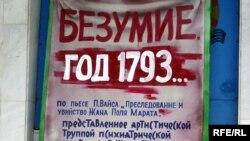 """Афиша спектакля """"Безумие. Год 1993-й"""" в Душанбе"""