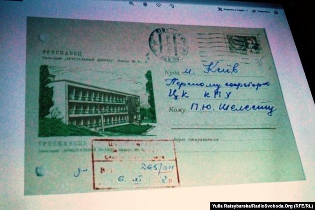 Фотокопія конверта листа Макуха до ЦК КПУ