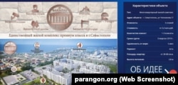 ЖК «Олимпия», застройщик – компания «Парангон» экс-министра обороны Украины Павла Лебедева