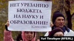 Митинг ученых на Пушкинской площади