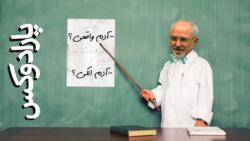 پارادوکس با کامبیز حسینی - معرفی آدم های الکی!