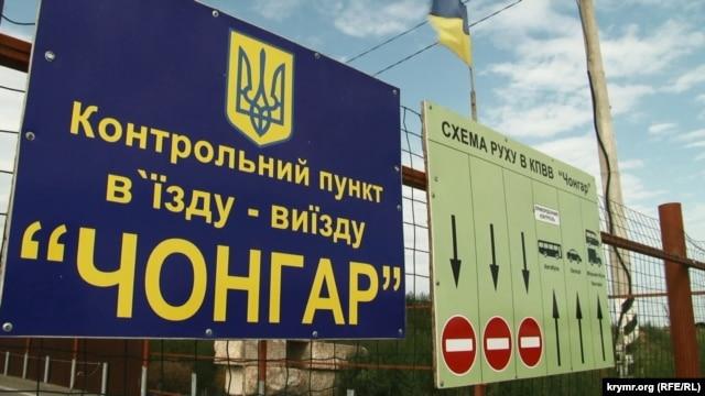 попасть из Украины в Крым