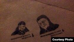 Граффити с изображением Виталия Милонова и Елены Мизулиной